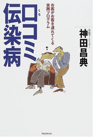 口コミ伝染病/神田昌典